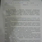 Пришел ответ из Госсовета по ФЗ-69