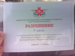 разрешение на деятельность такси