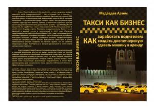 Как сдать машину в аренду в такси — ваши вопросы часть 3