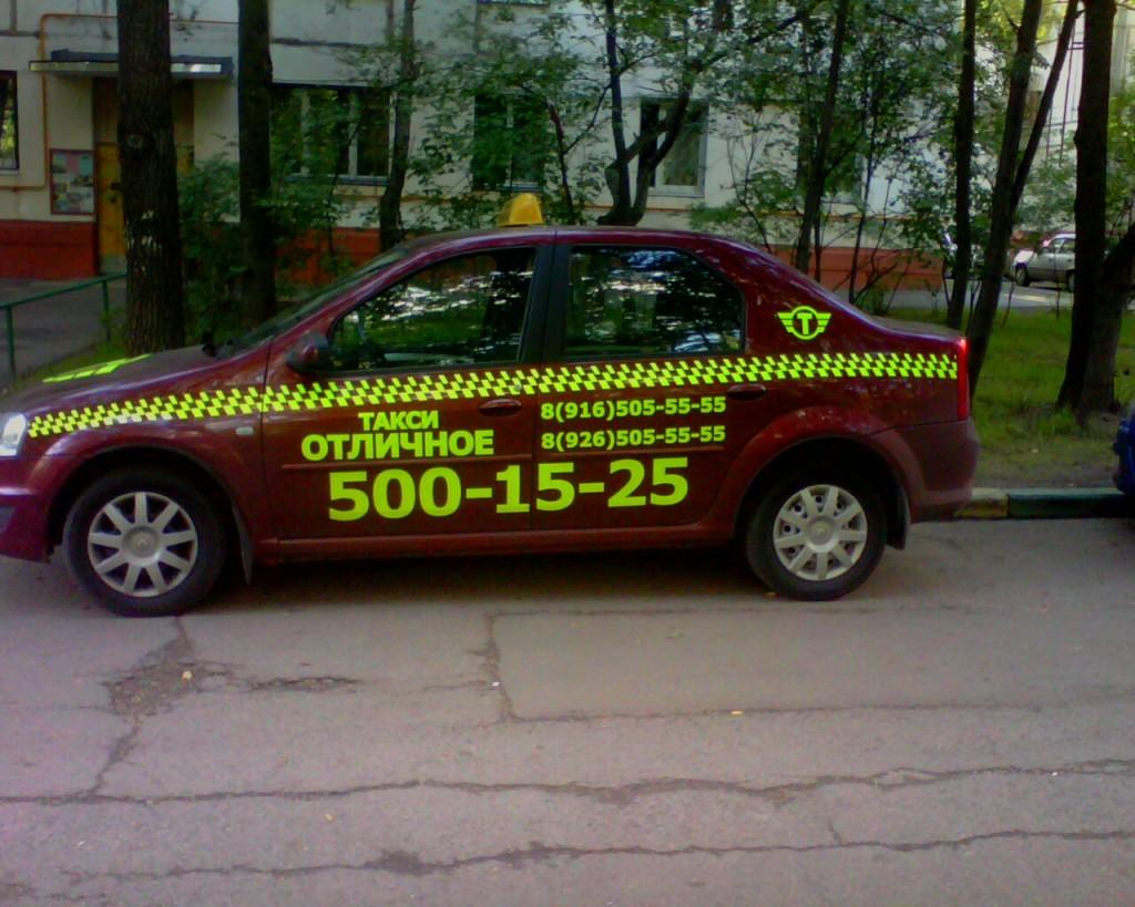 отличное такси москва