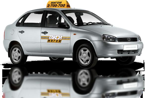 такси мигом пермь
