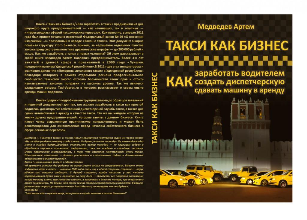 """Выпущена книга """"Такси как бизнес"""" – чем она будет вам полезна?"""