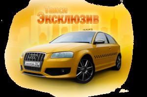 Как сдать машину в такси Нижний Новгород