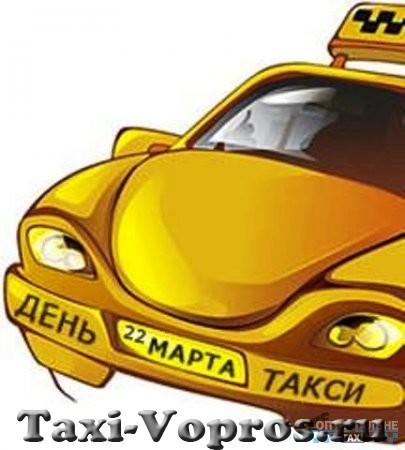 22 марта — День таксиста