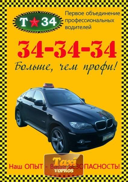 такси 34-34-34