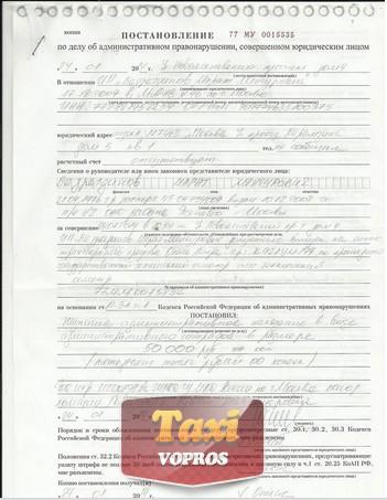квитанция штрафа за такси