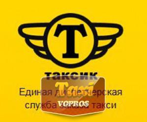 таксик москва санкт-петербург уфа