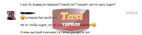 лада такси