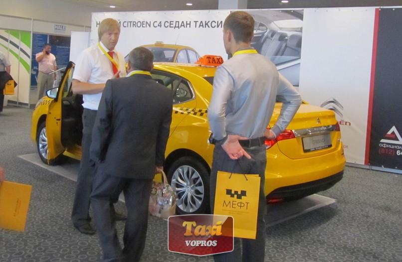 ситроен с4 такси