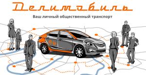 Каршеринг? Угроза традиционным такси или сервис-однодневка