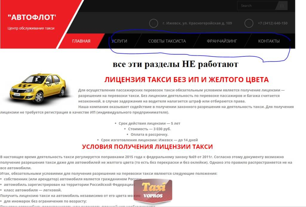 Автофлот - Яндекс-такси в Ижевске