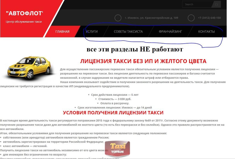 Как сделать лицензию на машину в такси