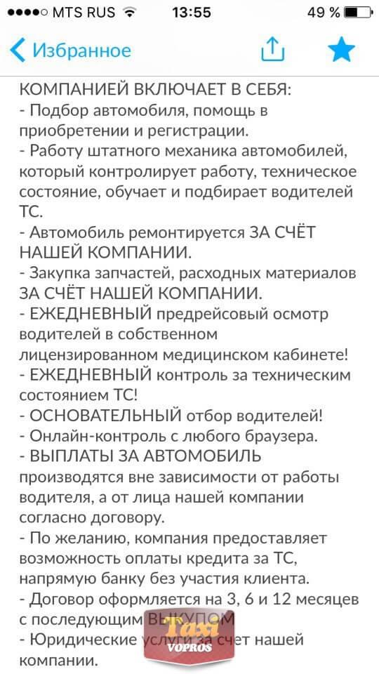 Яндекс-такси для арендодателей