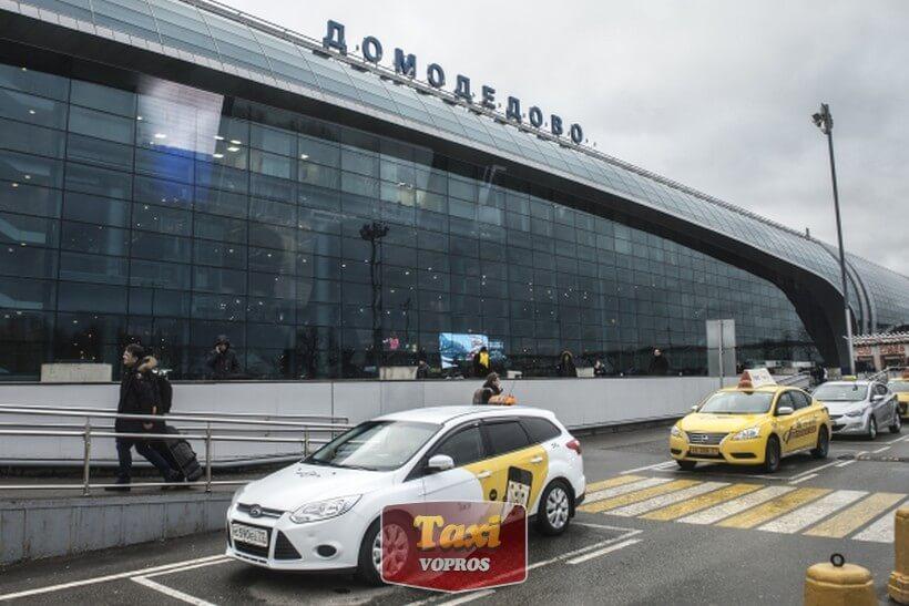 Такси в Аэропорт Домодедово